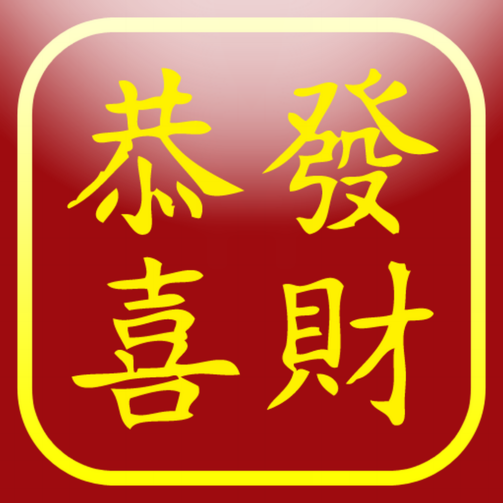 Great Fortune Chinese New Year Greeting Cards Free Iphone Ipad