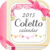 かわいいカレンダー 簡単おしゃれな手帳『コレットカレンダー』 無料で日記も写真もメモも管理できる2015年手帳アプリ